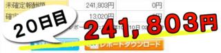 ネットビジネス超入門・受講20日目.PNG